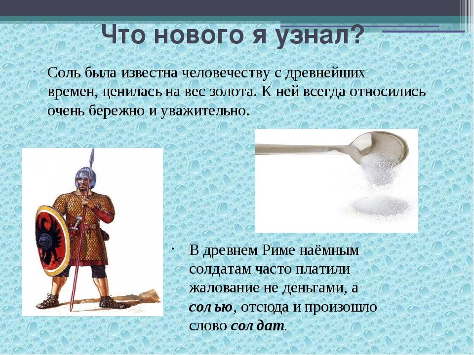 Что нового я узнал? Соль была известна человечеству сдревнейших времен,цен...