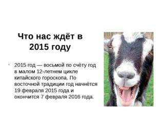 Что нас ждёт в 2015 году 2015 год — восьмой по счёту год в малом 12-летнем ци