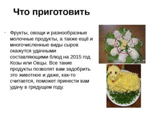 Что приготовить Фрукты, овощи и разнообразные молочные продукты, а также ещё