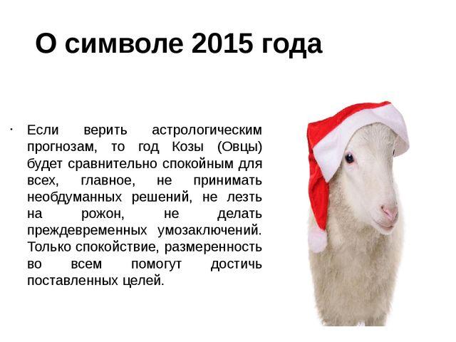 Если верить астрологическим прогнозам, то год Козы (Овцы) будет сравнительно...