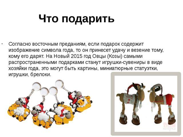 Согласно восточным преданиям, если подарок содержит изображение символа года,...