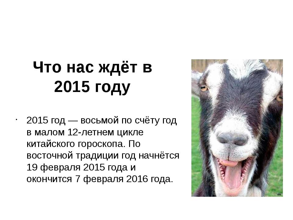 Что нас ждёт в 2015 году 2015 год — восьмой по счёту год в малом 12-летнем ци...
