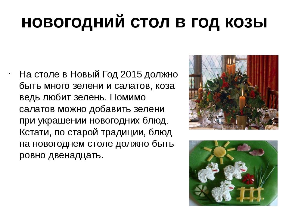 новогодний стол в год козы На столе в Новый Год 2015 должно быть много зелени...