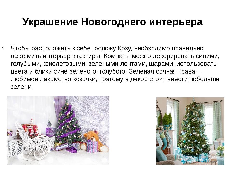 Украшение Новогоднего интерьера Чтобы расположить к себе госпожу Козу, необхо...
