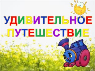 Кондратюк Галина Андреевна МБОУ «СОШ №20» г. Тулун. 2013 год