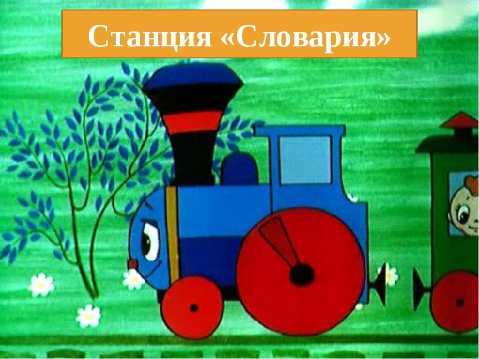 Станция «Словария»