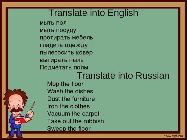 Translate into English мыть пол мыть посуду протирать мебель гладить одежду п...