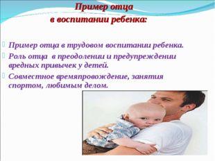 Пример отца в воспитании ребенка: Пример отца в трудовом воспитании ребенка.
