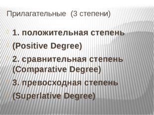 Прилагательные (3 cтепени) 1. положительная степень (Positive Degree) 2. срав
