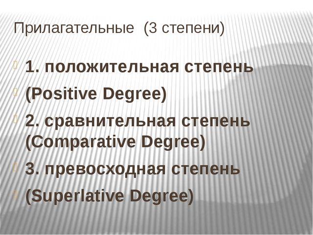 Прилагательные (3 cтепени) 1. положительная степень (Positive Degree) 2. срав...