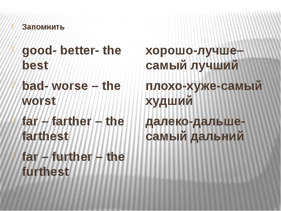Запомнить good- better- the best bad- worse – the worst far – farther – the f...