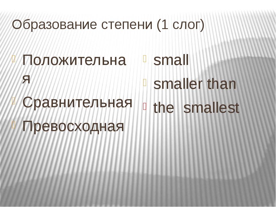 Образование степени (1 cлог) Положительная Cравнительная Превосходная small s...