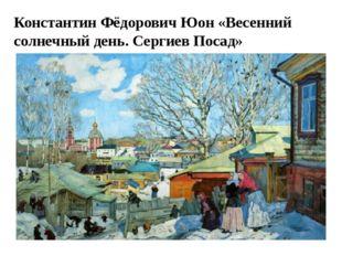 Константин Фёдорович Юон «Весенний солнечный день. Сергиев Посад»