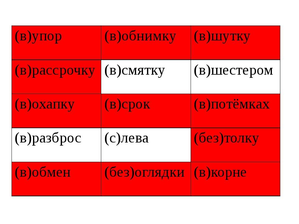 (в)упор (в)обнимку (в)шутку (в)рассрочку (в)смятку (в)шестером (в)охапку (в)с...