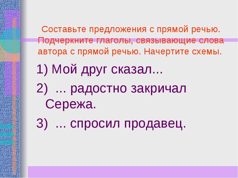 Составьте предложения с прямой речью. Подчеркните глаголы, связывающие слова...
