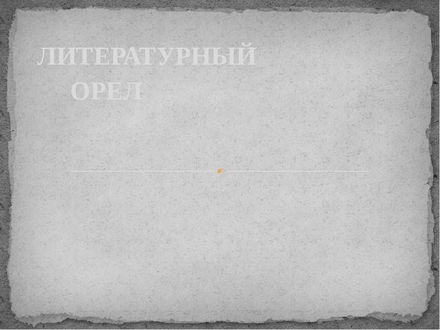 ОРЕЛ ЛИТЕРАТУРНЫЙ