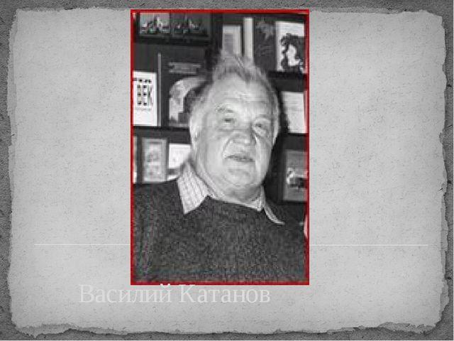 Василий Катанов