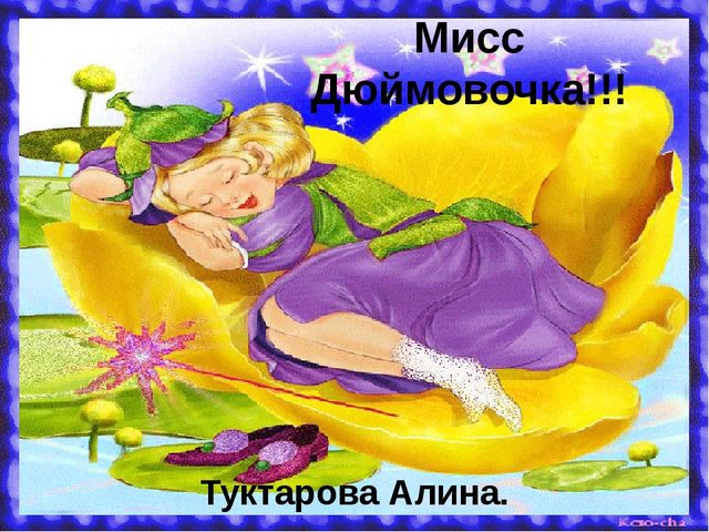 Мисс Дюймовочка!!! Туктарова Алина.