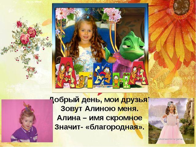 Презентация к конкурсу мисс дюймовочка