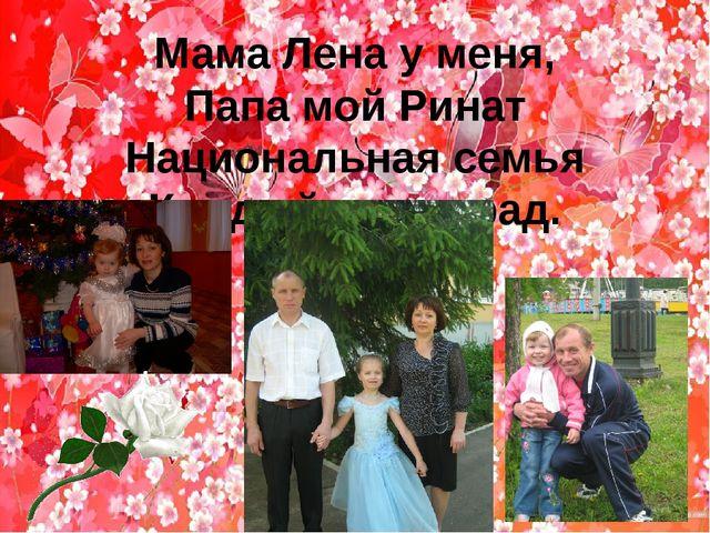 Мама Лена у меня, Папа мой Ринат Национальная семья Каждый гостю рад.