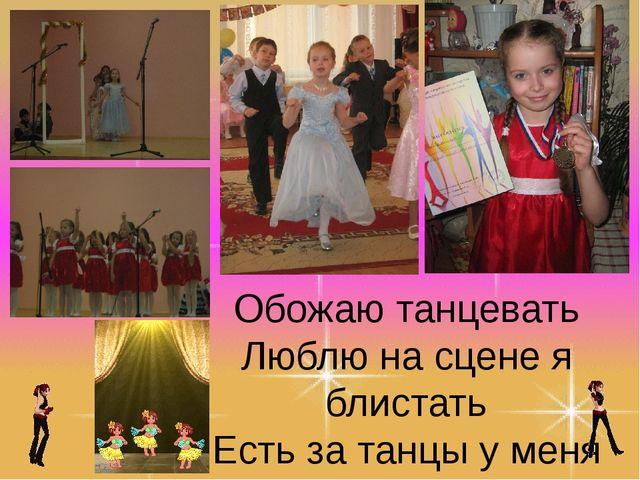 Обожаю танцевать Люблю на сцене я блистать Есть за танцы у меня Первая медаль...