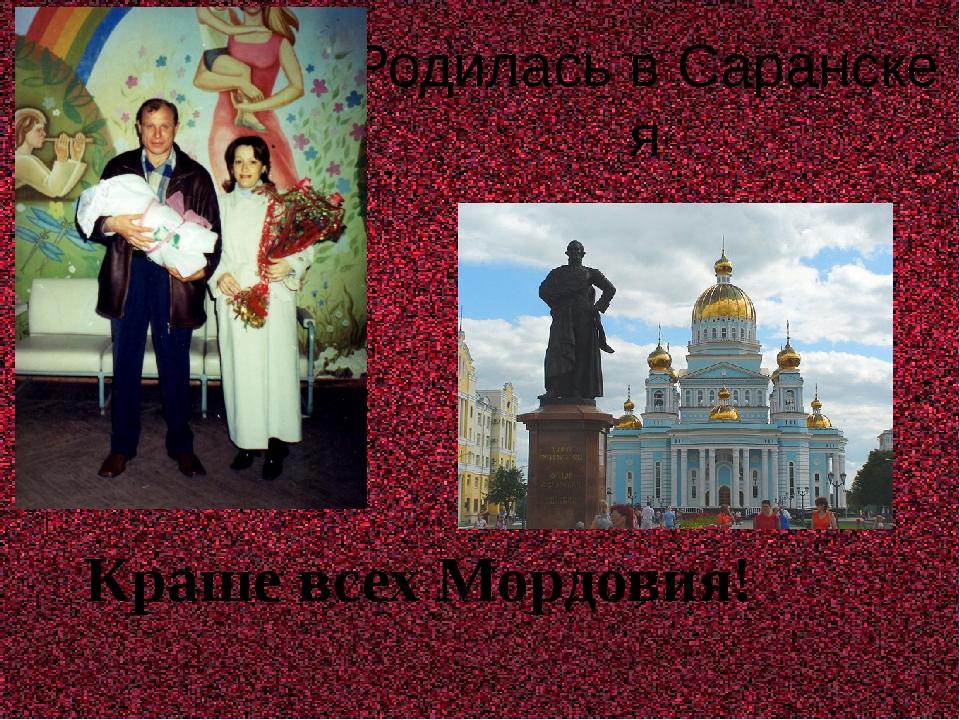 Родилась в Саранске я Краше всех Мордовия!