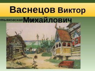 Васнецов Виктор Михайлович Третьяковская галерея
