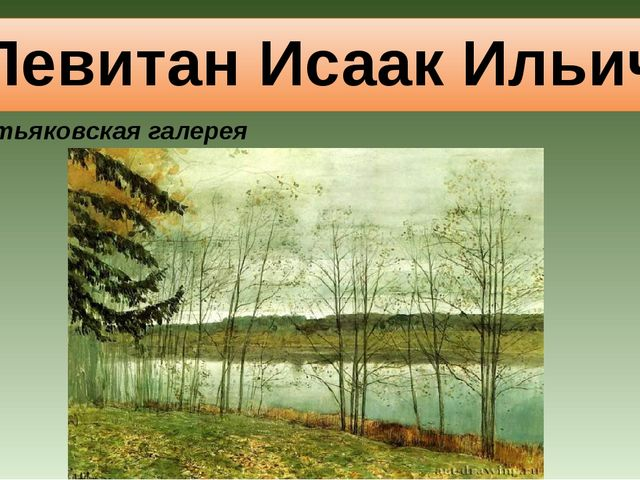 Левитан Исаак Ильич Третьяковская галерея