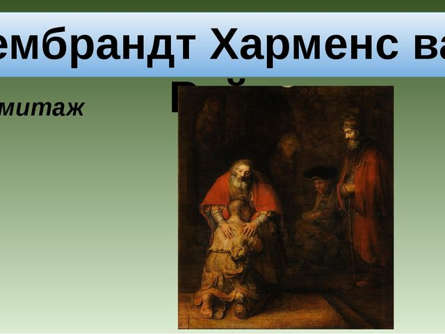 Рембрандт Харменс ван Рейн Эрмитаж