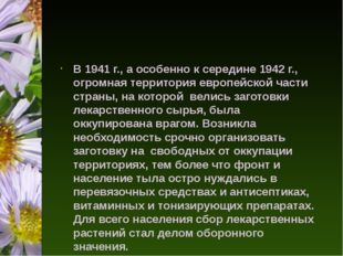 В 1941 г., а особенно к середине 1942 г., огромная территория европейской ча