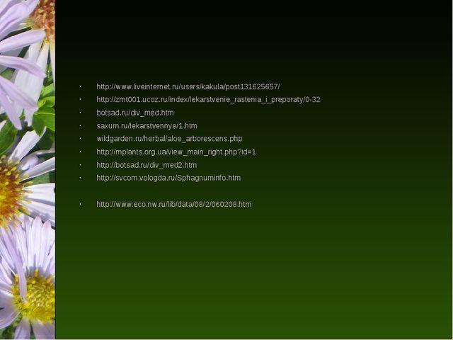 http://www.liveinternet.ru/users/kakula/post131625657/ http://zmt001.ucoz.ru...