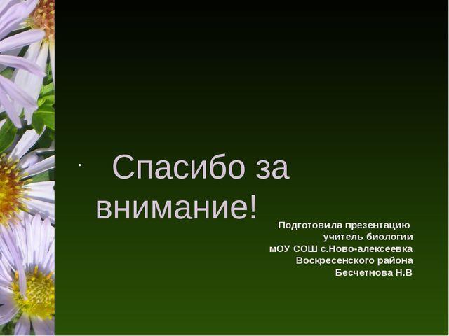 Подготовила презентацию учитель биологии мОУ СОШ с.Ново-алексеевка Воскресенс...