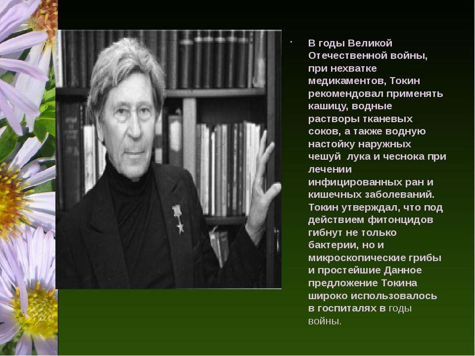 В годы Великой Отечественной войны, при нехватке медикаментов, Токин рекомен...