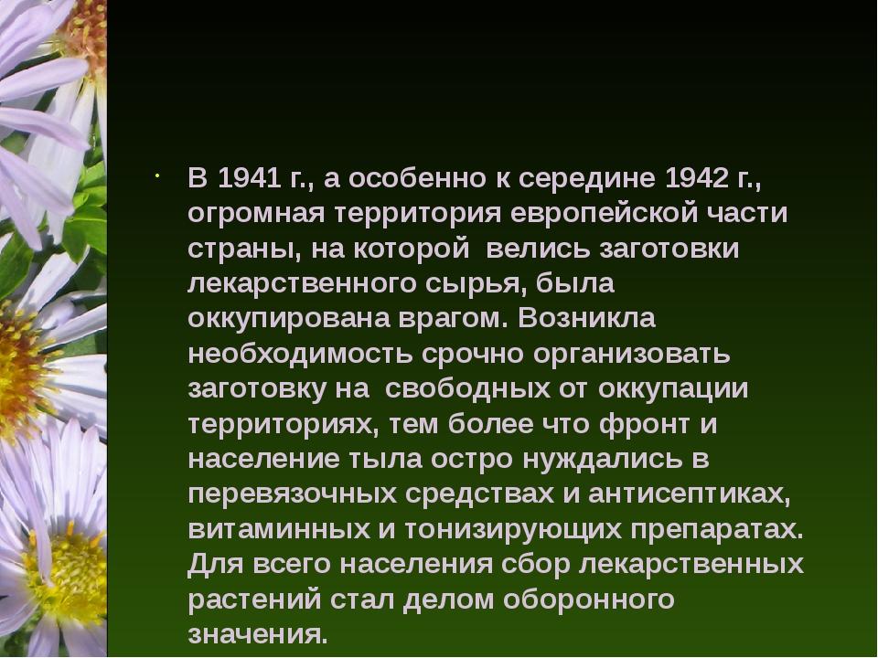 В 1941 г., а особенно к середине 1942 г., огромная территория европейской ча...