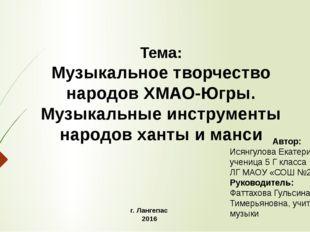 Тема: Музыкальное творчество народов ХМАО-Югры. Музыкальные инструменты наро