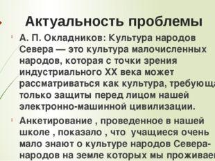 Актуальность проблемы А. П. Окладников: Культура народов Севера — это культур