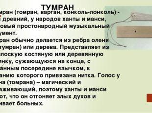 Тумран (томран, варган, конколь-лонколь) - самый древний, у народов ханты и