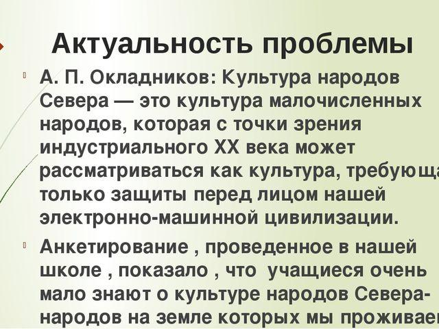 Актуальность проблемы А. П. Окладников: Культура народов Севера — это культур...