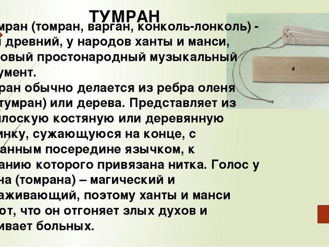 Тумран (томран, варган, конколь-лонколь) - самый древний, у народов ханты и...