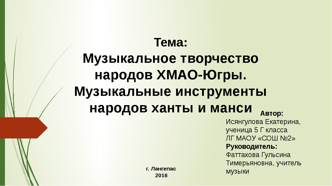 Тема: Музыкальное творчество народов ХМАО-Югры. Музыкальные инструменты наро...