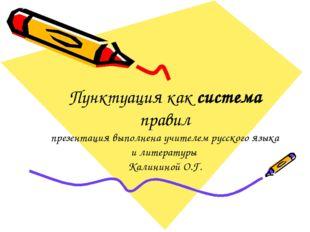 Пунктуация как система правил презентация выполнена учителем русского языка и