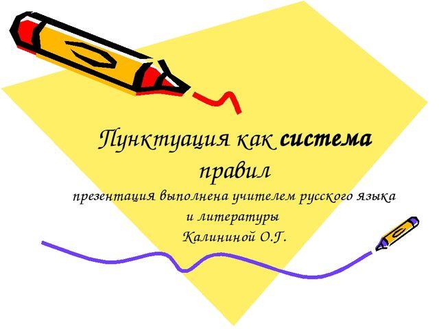 Пунктуация как система правил презентация выполнена учителем русского языка и...