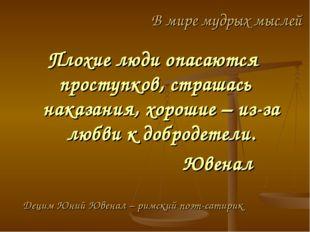 В мире мудрых мыслей Плохие люди опасаются проступков, страшась наказания, хо