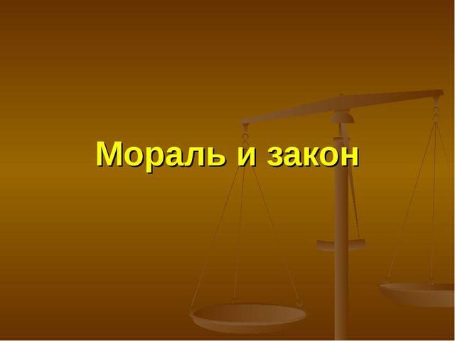 Мораль и закон
