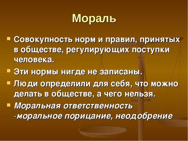 Мораль Совокупность норм и правил, принятых в обществе, регулирующих поступки...