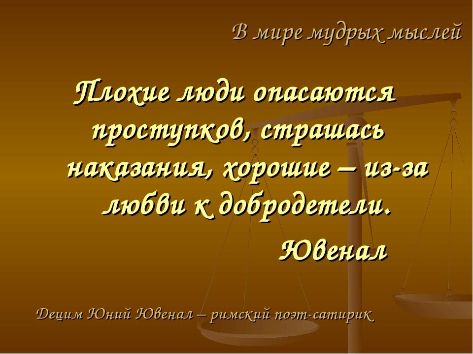 В мире мудрых мыслей Плохие люди опасаются проступков, страшась наказания, хо...