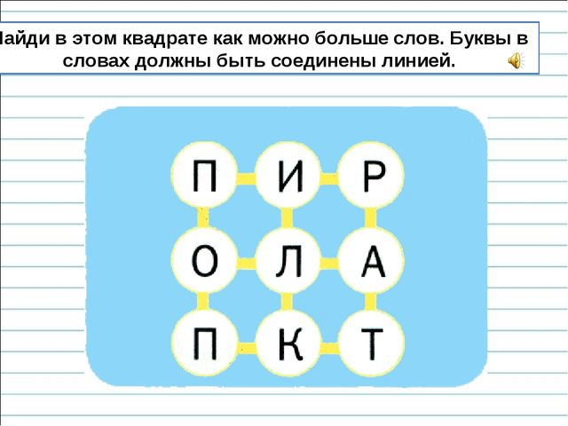 Найди в этом квадрате как можно больше слов. Буквы в словах должны быть соеди...