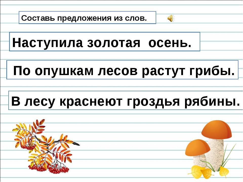 Составь предложения из слов. Золотая, наступила, осень. Наступила золотая осе...