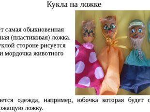 Кукла на ложке подойдёт самая обыкновенная деревянная (пластиковая) ложка. На
