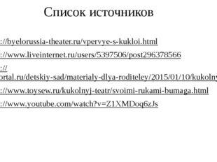 Список источников http://byelorussia-theater.ru/vpervye-s-kukloi.html http://